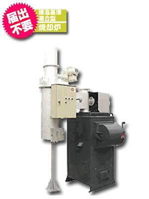 構造基準適合型焼却炉AG-300K(事業所用)