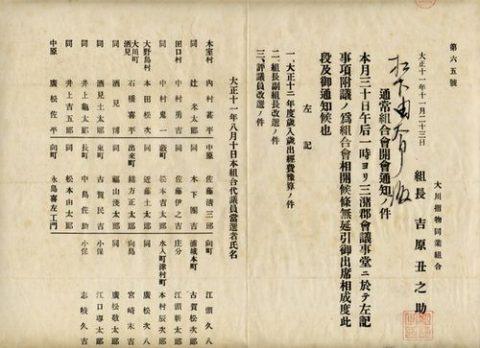 大正11年11月30日開催大川指物協同組合総会案内